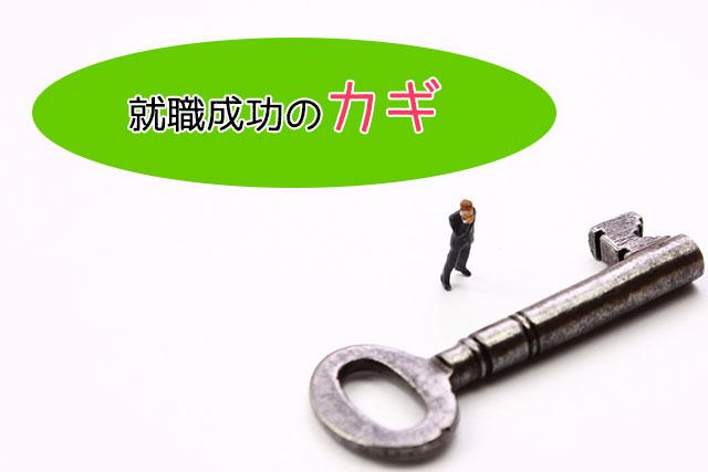 自分にとっての価値観に合う企業で働けることが就職成功のカギ
