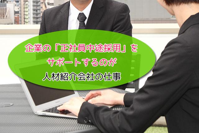 企業の「正社員中途採用」をサポートするのが人材紹介会社の仕事