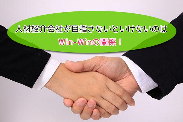 人材紹介会社が目指さないといけないのはWin-Winの関係!