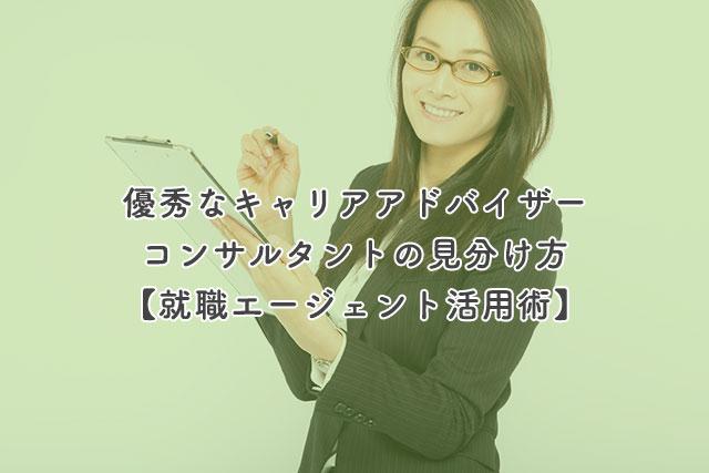 優秀なキャリアアドバイザー・コンサルタントの見分け方【就職エージェント活用術】