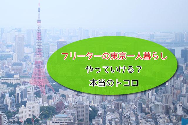 フリーターの東京一人暮らしはやっていける?本当のトコロ