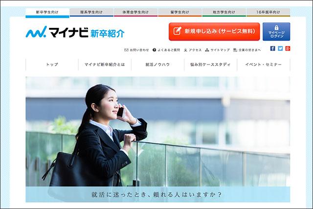 新卒の就活を応援「マイナビ新卒紹介」
