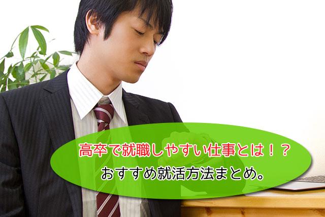高卒で就職しやすい仕事とは!?おすすめ就活方法まとめ。の画像