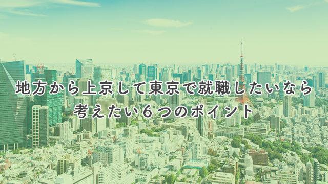 地方から上京して東京で就職したいなら考えたい6つのポイント