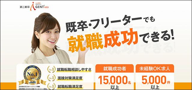 第二新卒エージェントneoのイメージ画像