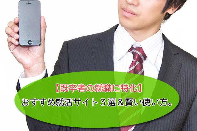【既卒者の就職に特化】おすすめ就活サイト3選&賢い使い方。の画像