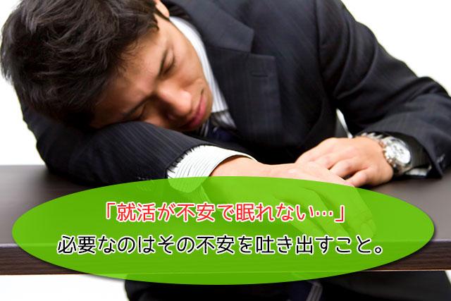 「就活が不安で眠れない…」必要なのはその不安を吐き出すこと。の画像