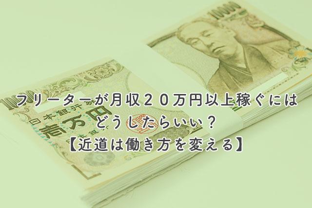 フリーターが月収20万円以上稼ぐにはどうしたらいい?【近道は働き方を変える】