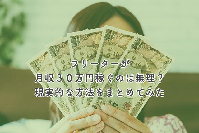 【フリーターが月収30万円稼ぐのは無理?】現実的な方法をまとめてみた
